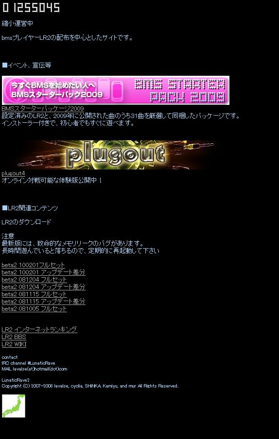 LR2公式サイト(現在は閉鎖中)