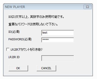 プレイヤー作成画面