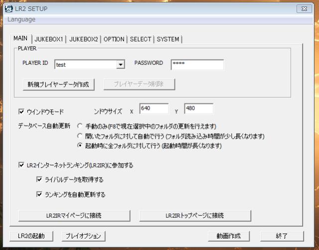 LR2セットアップ画面