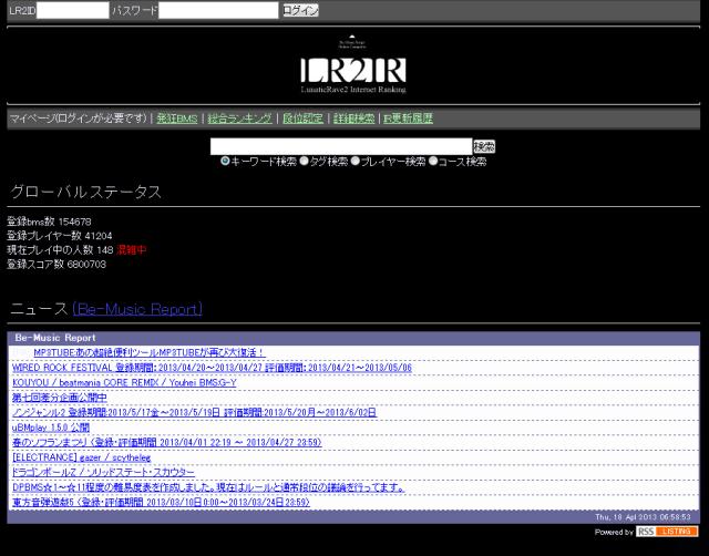 LR2IRトップページ