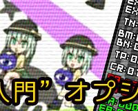 """BMS入門""""オプション一覧"""""""