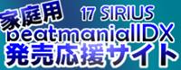 家庭用 17 SIRIUS beatmaniaIIDX販売応援サイト